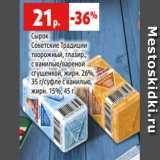 Магазин:Виктория,Скидка:Сырок Советские Традиции творожный, глазир., с ванилью/вареной сгущенкой, жирн. 26%, 35 г/суфле с ванилью, жирн. 15%, 45 г