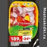 Скидка: Голень ЦБ Петелинка охл., 1 кг