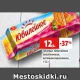 Магазин:Виктория,Скидка:Печенье Юбилейное земляничное, витаминизированное, 112 г