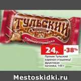 Магазин:Виктория,Скидка:Пряник Тульский вареная сгущенка/ фруктовая начинка, 140 г