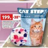 Наполнитель Кэт Степ силикагелевый для кошачьих туалетов, 3.8 л