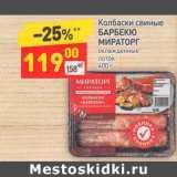 Магазин:Дикси,Скидка:Колбаски свиные МИРАТОРГ  охлажденные  лоток