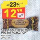 Магазин:Дикси,Скидка:Сырок глазированный  РОСТАГРОЭКСПОРТ  картошка  20%