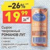 Магазин:Дикси,Скидка:Сырок творожный РОМАНОВ ЛУГ 23%