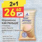 Магазин:Дикси,Скидка:Мороженое КАК РАНЬШЕ пломбир