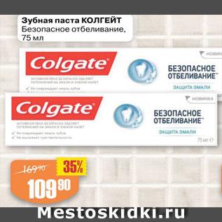 Акция - Зубная паста Колгейт
