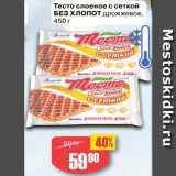 Магазин:Авоська,Скидка:Тесто Без хлопот