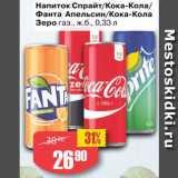 Магазин:Авоська,Скидка:Напиток Спрайт/Кока-Кола/Фанта