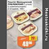 Магазин:Авоська,Скидка:Паштет Французский