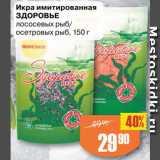 Магазин:Авоська,Скидка:Икра лососевая/осетровая Здоровье