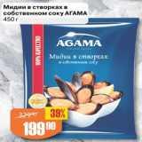 Магазин:Авоська,Скидка:Мидии Агама