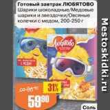 Магазин:Авоська,Скидка:Готовый завтрак Любятово