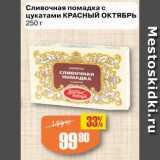 Авоська Акции - Помадка Красный октябрь