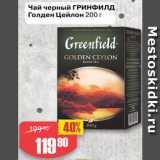 Авоська Акции - Чай Гринфилд