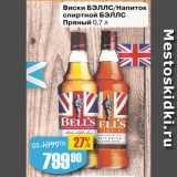 Скидка: Виски Бэллс