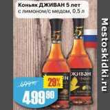 Магазин:Авоська,Скидка:Коньяк Дживан