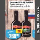 Магазин:Авоська,Скидка:Ликер История любви