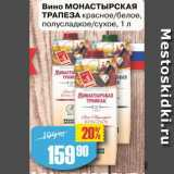 Магазин:Авоська,Скидка:Вино Монастырская трапеза