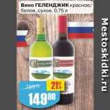 Магазин:Авоська,Скидка:Вино Геленджик