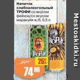 Магазин:Авоська,Скидка:Напиток Трофи