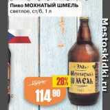 Скидка: Пиво Мохнатый шмель