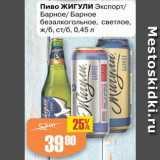 Магазин:Авоська,Скидка:Пиво ЖИГУЛИ