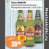Магазин:Авоська,Скидка:Пиво Емеля
