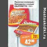 Скидка: Палочки соленые/крендель Салтлеттс