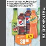 Скидка: Напиток 7Ап/Миринда/Пепси/Маунтин Дью