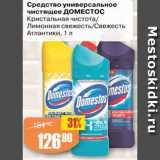 Авоська Акции - Средство чистящее Доместос