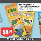Авоська Акции - Набор карандашей Фенси