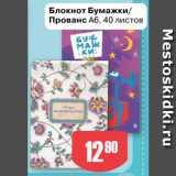 Авоська Акции - Блокнот Бумажки/Прованс