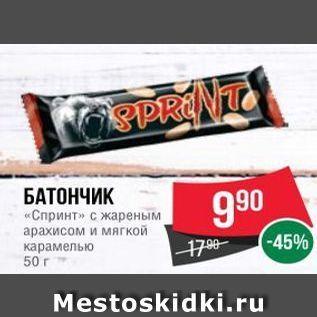 Акция - БАТОНЧИК «Спринт»