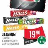 Магазин:Spar,Скидка:ЛЕДЕНЦЫ  «Холлс»