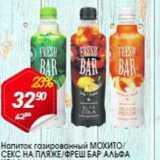 Магазин:Авоська,Скидка:Напиток газированный МОХИТО