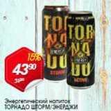 Магазин:Авоська,Скидка:Энергетический напиток ТОРНАДО