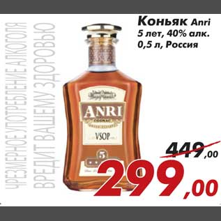 Коньяк Анри
