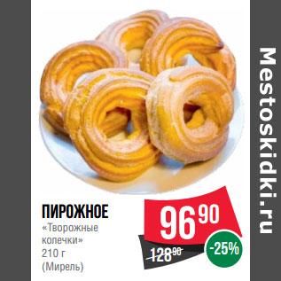 Акция - Пирожное «Творожные колечки» 210 г (Мирель)