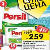Средство для стирки белья Persil