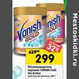 Пятновыводитель Vanish Gold Ox! Action