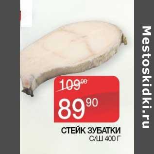 Акция - Стейк Зубатки