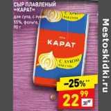 Магазин:Дикси,Скидка:Сыр плавленый «Карат» для супа, с луком 55% фольга