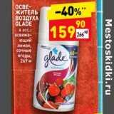 Магазин:Дикси,Скидка:Освежитель воздуха Glade