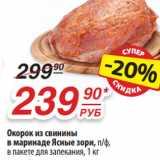Магазин:Да!,Скидка:Окорок из свинины в маринаде Ясные зори, п/ф,