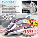 Магазин:Да!,Скидка:Утюг электрический Scarlett SC-I337S