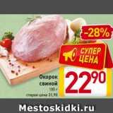 Магазин:Билла,Скидка:Окорок свиной 100 г
