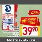 Магазин:Билла,Скидка:Молоко Милава ультрапастеризованное 3,2%, 1 л