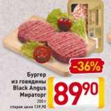 Магазин:Билла,Скидка:Бургер из говядины Black Angus Мираторг 200 г