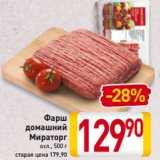 Магазин:Билла,Скидка:Фарш домашний Мираторг охл., 500 г