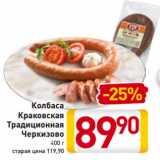 Скидка: Колбаса Краковская Традиционная Черкизово 400 г